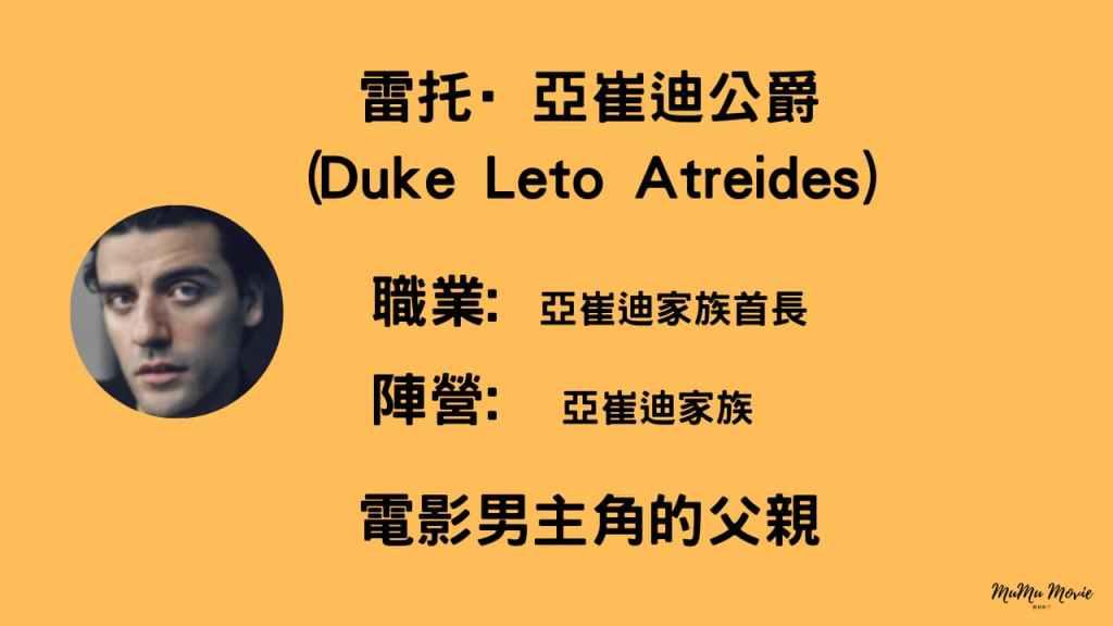 沙丘1電影中雷托·亞崔迪公爵Duke Leto Atreides是誰?