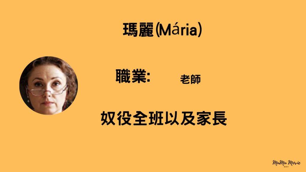 老師有問題電影中瑪麗Maria是誰?