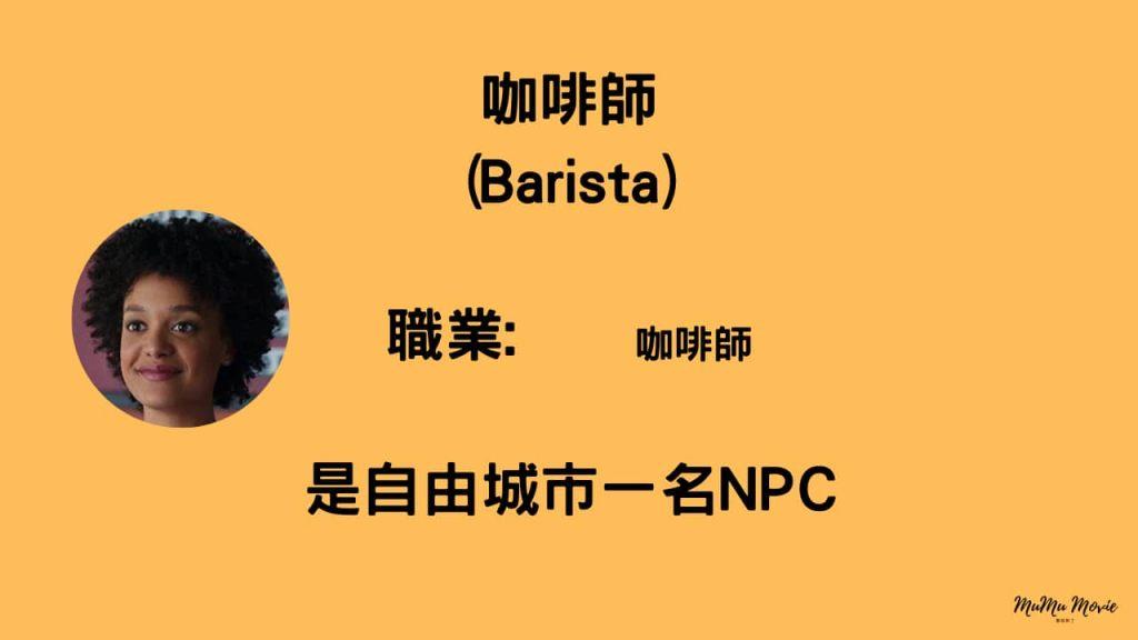 脫稿玩家電影中咖啡師Barista是誰?