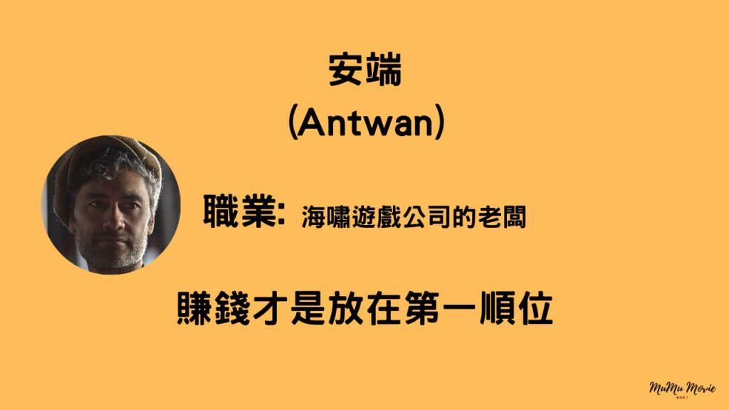 脫稿玩家電影中安端Antwan是誰?
