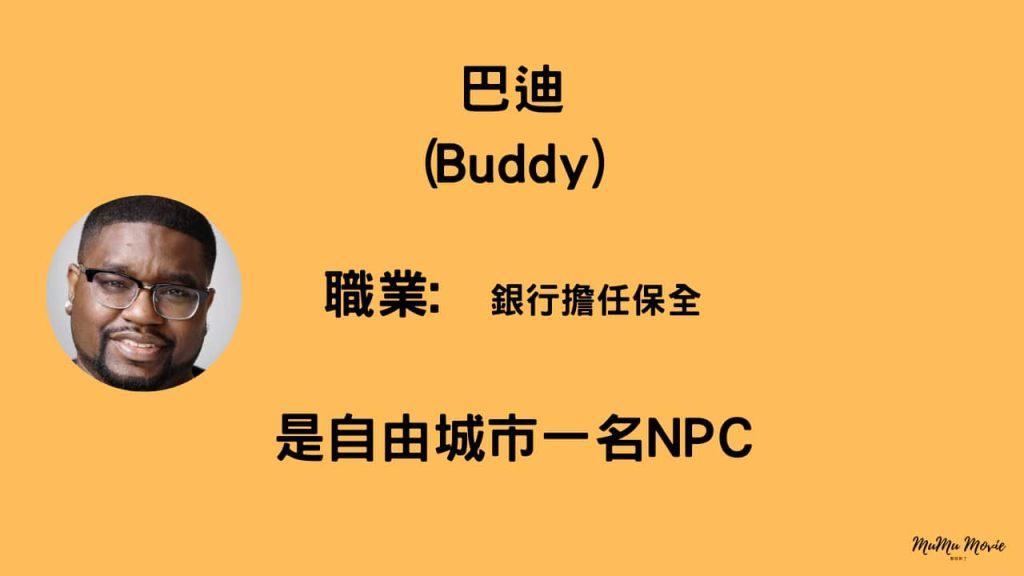 脫稿玩家電影中巴迪Buddy是誰?