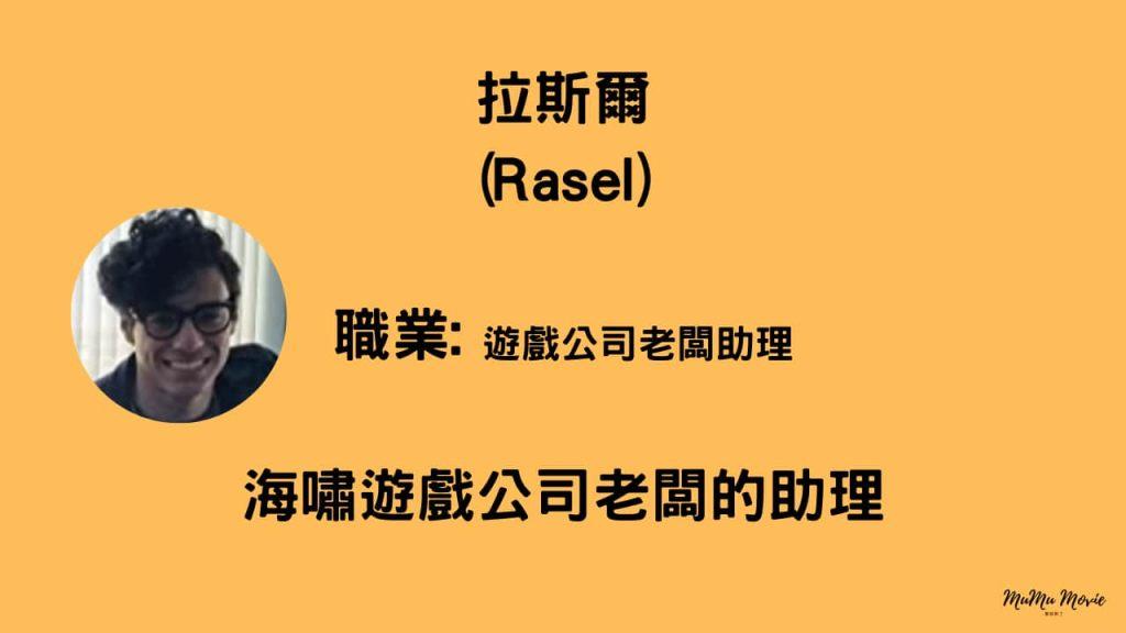 脫稿玩家電影中拉斯爾Rasel是誰?