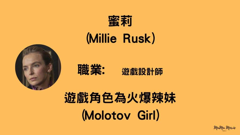 脫稿玩家電影中蜜莉Millie Rusk是誰?