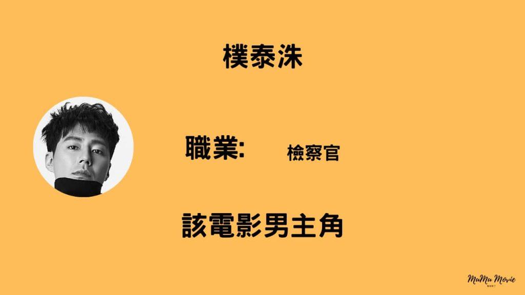 金權性內幕電影中樸泰洙是誰?