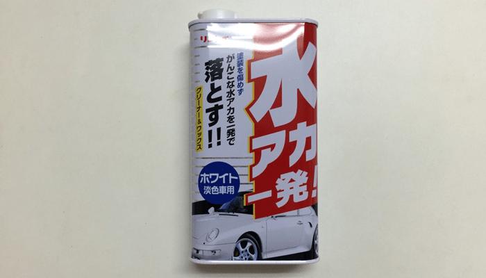 リンレイの水アカ一発。車にこびりついた水垢を簡単除去できる超おススメクリーナー。 (6/6)