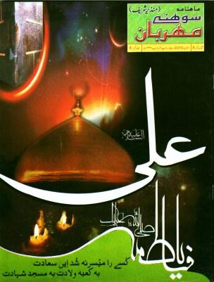sohney-mehraban-08-shabaan-ul-muazzam-1431-4