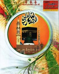 sohney-mehraban-05-jamadi-ul-awwal-1431-4