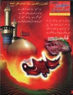 sohney-mehraban-01-muharram-ul-haram-02-safar-ul-muzaffar-1431-4