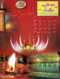 sohney-mehraban-01-muharram-ul-haram-1430-3