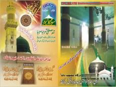 sohney-mehraban-03-rabi-ul-awwal-1430-3