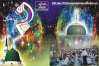 sohney-mehraban-09-ramadan-ul-mubarik-1430-3