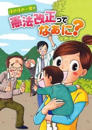 Capa do mangá Honobono Ikka no Kenpo Kaisei tte Nani (Foto: Divulgação)