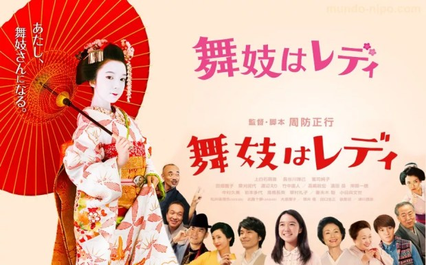 Filme musical Lady Maiko (Foto: Divulgação/Edição de montagem MN)