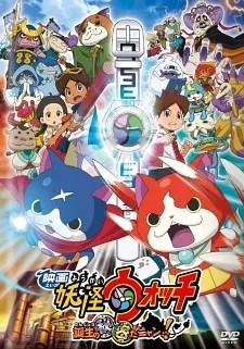 Youkai Watch Movie 1 (Foto: Divulgação)