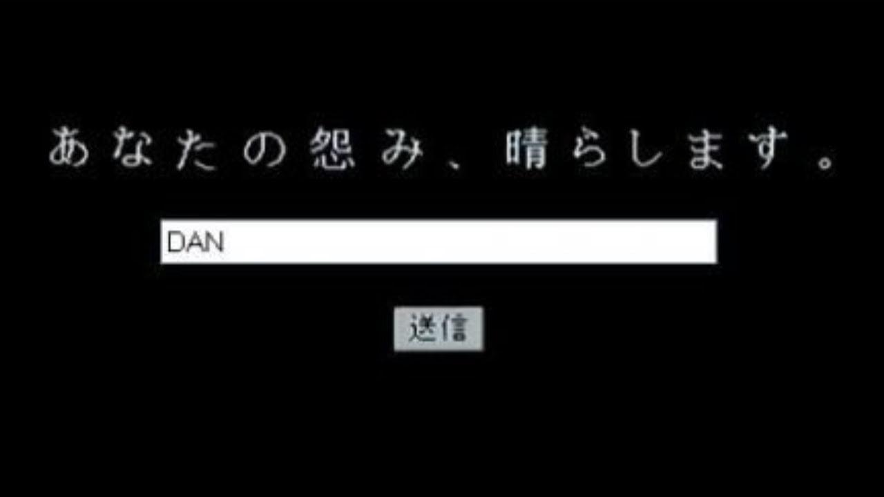 Misteriosa Página Japonesa Envía al INFIERNO a Quien tu Quieras pero su Precio es Muy Alto