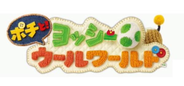 Poochy & Yoshi's Wooly World Nintendo 3DS Mundo N