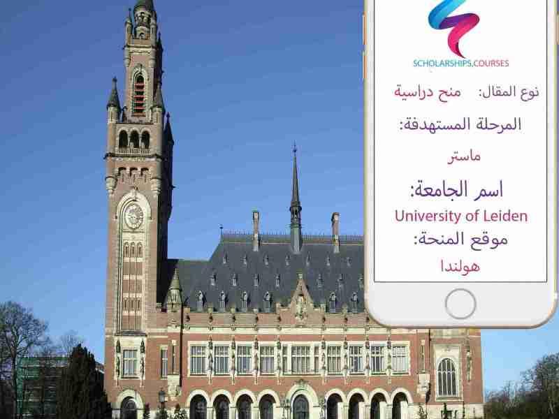 منح دراسية جامعة ليدن الهولندية بتمويل 30 ألف يورو سنوياً
