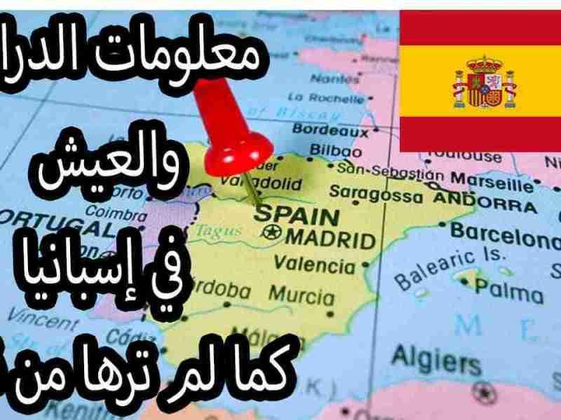 الدراسة في إسبانيا-معلومات كاملة الرسوم والتكاليف والمعيشة
