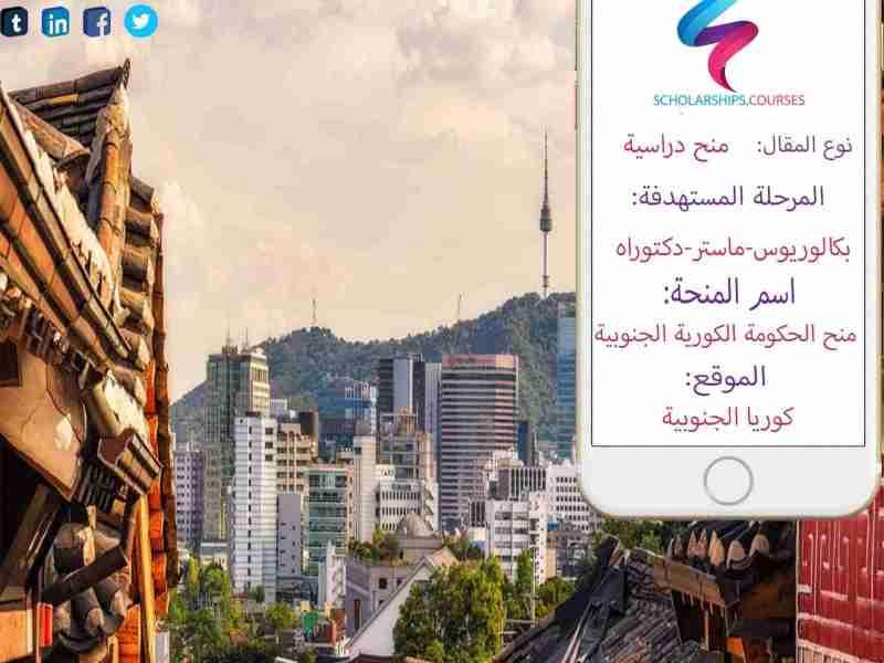 منح دراسية الحكومة الكوريّة مع سنة تحضيرية للغة (دون آيلتس)