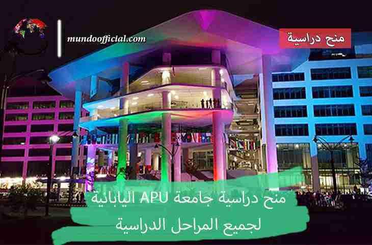 منح دراسية جامعة APU اليابانية لجميع المراحل الدراسية 2021