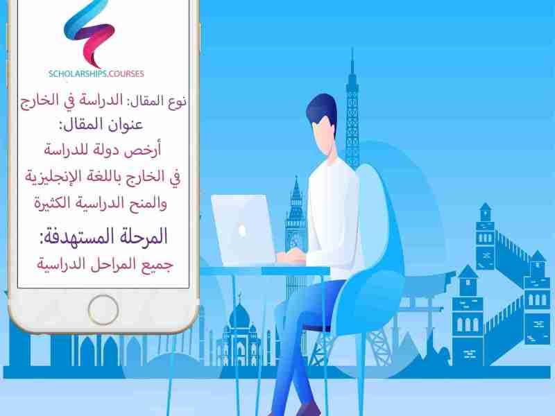 أرخص دولة للدراسة في الخارج باللغة الإنجليزية والمنح الدراسية الكثيرة