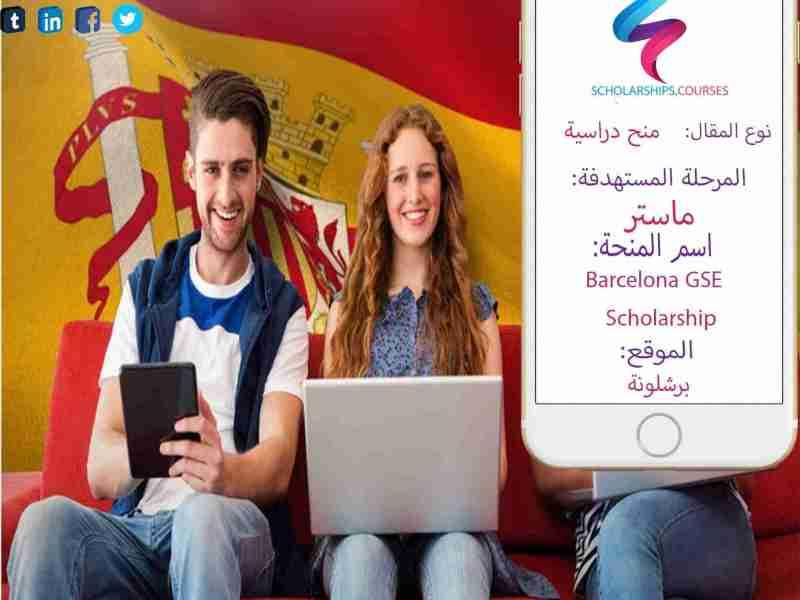 منحة المعهد البرشلوني إسبانيا-التمويل وطريقة التسجيل
