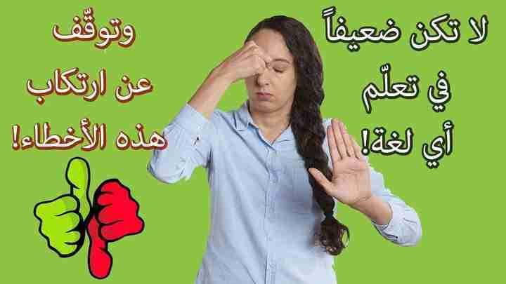 أخطاء تعلّم اللغات الأجنبية | 9 أخطاء فادحة تعيق تقدّمك وتدفعك للاستسلام