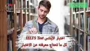 اختبار الأيلتس IELTS Test | كل ما تحتاج معرفته عن الاختبار