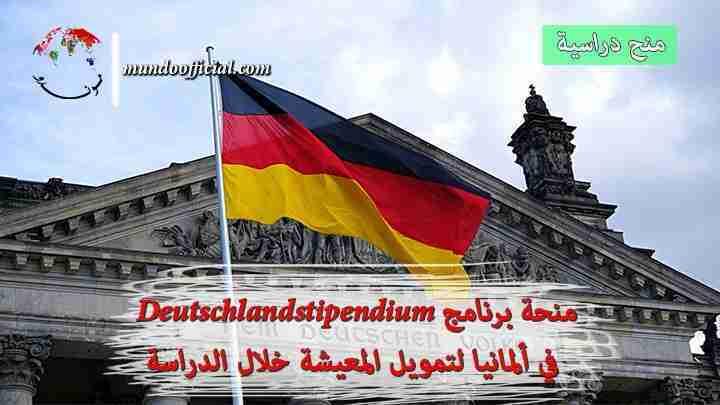 منحة برنامج Deutschlandstipendium في ألمانيا لتمويل المعيشة خلال الدراسة