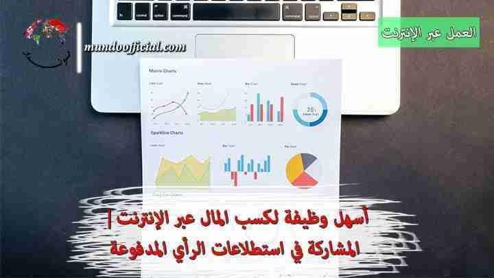أسهل وظيفة لكسب المال عبر الإنترنت | المشاركة في استطلاعات الرأي المدفوعة