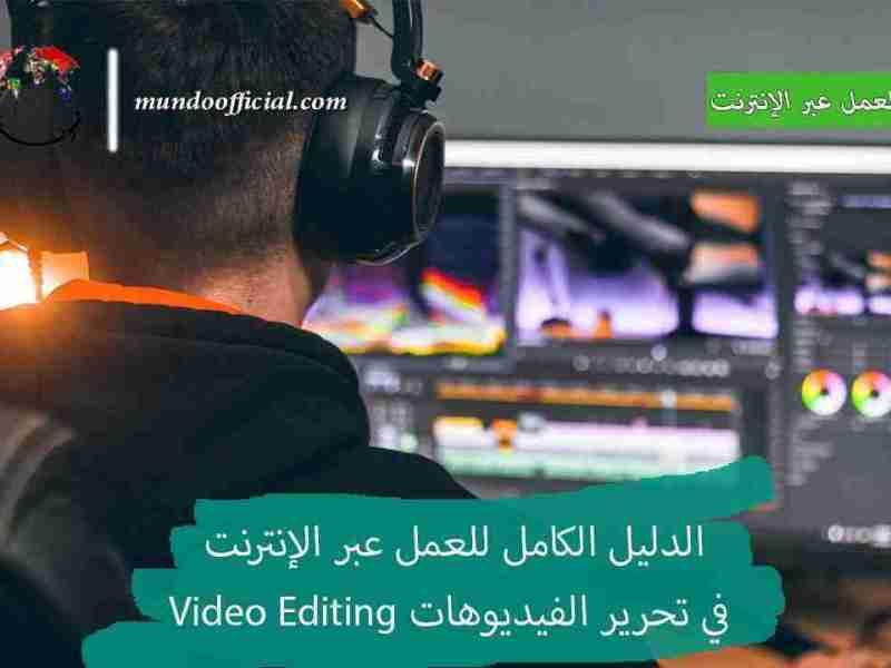 الدليل الكامل عن العمل عبر الإنترنت في تحرير الفيديوهات Video Editing