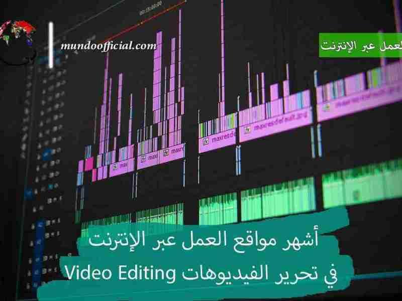 أشهر مواقع العمل عبر الإنترنت في تحرير الفيديوهات Video Editing