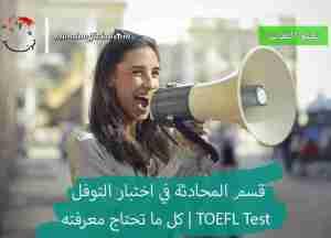 قسم المحادثة في اختبار التوفل TOEFL Test | كل ما تحتاج معرفته