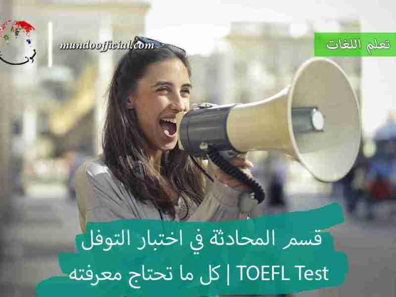 قسم المحادثة في اختبار التوفل TOEFL Test   كل ما تحتاج معرفته