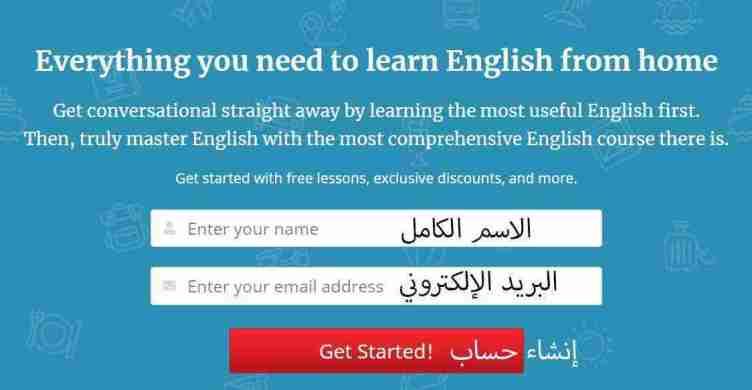 إنشاء حساب مجاني لاستخدام تطبيق Rocket Languages