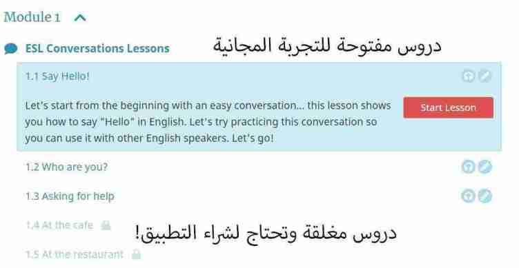 تجربة تطبيق Rocket Languages مجاناً