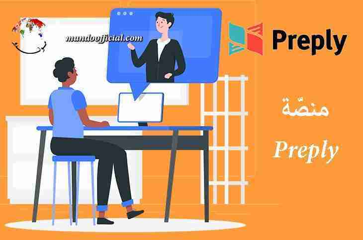 موقع Preply التعليمي l تعلم اللغات الأجنبية من ناطقين أصليين بها !