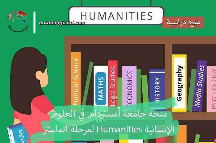منحة جامعة أمستردام في العلوم الإنسانية Humanities لمرحلة الماستر