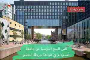 كامل المنح الدراسية من جامعة أمستردام في هولندا لمرحلة الماستر 2021