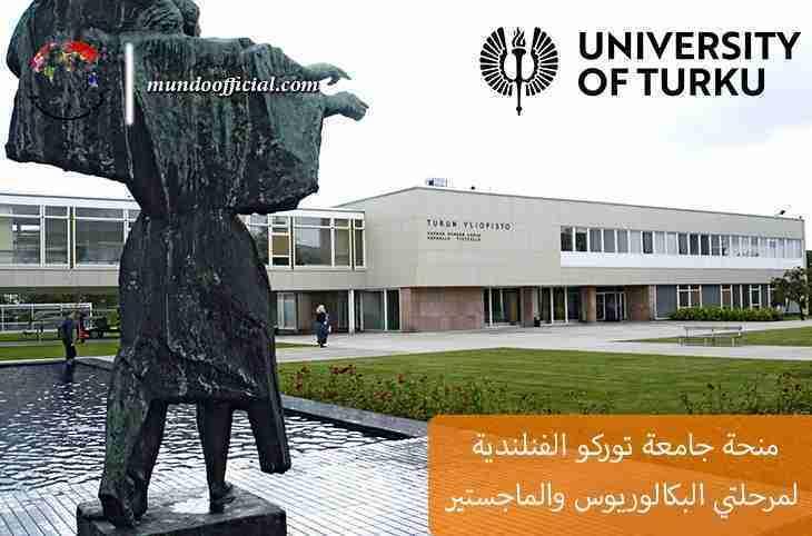 منحة جامعة توركو الفنلندية لمرحلتي البكالوريوس والماجستير
