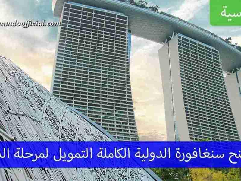 تابع منح سنغافورة الدولية الكاملة التمويل لمرحلة الدكتوراه