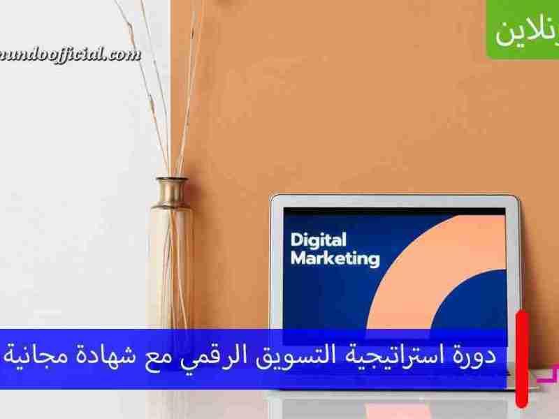 دورة أونلاين في استراتيجية التسويق الرقمي مع شهادة مجانية من منصة يوديمي
