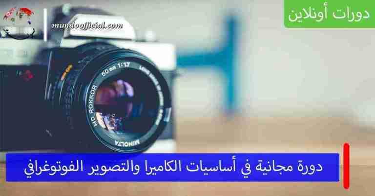 دورة مجانية في أساسيات الكاميرا والتصوير الفوتوغرافي من جامعة ولاية ميشيغان الأمريكية