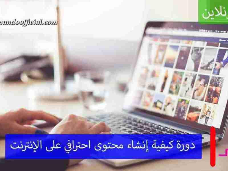 دورة مجانية في كيفية إنشاء محتوى احترافي على الإنترنت من جامعة ليدز البريطانية