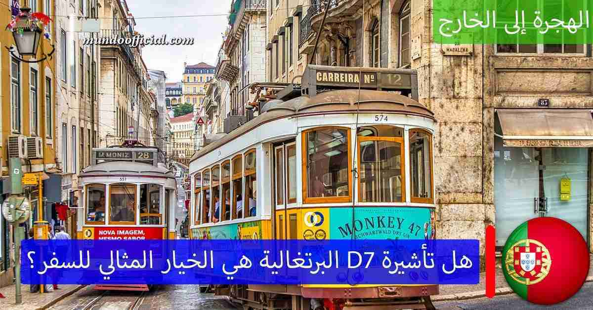 ما هي تأشيرة D7 البرتغالية ولماذا تعتبر الخيار المثالي للسفر والعيش في البرتغال؟