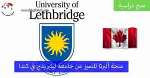 منحة ألبرتا للتميز من جامعة ليثبريدج في كندا للماجستير والدكتوراه