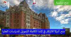 منح ألبرتا للابتكار في كندا الكاملة التمويل للماجستير والدكتوراه