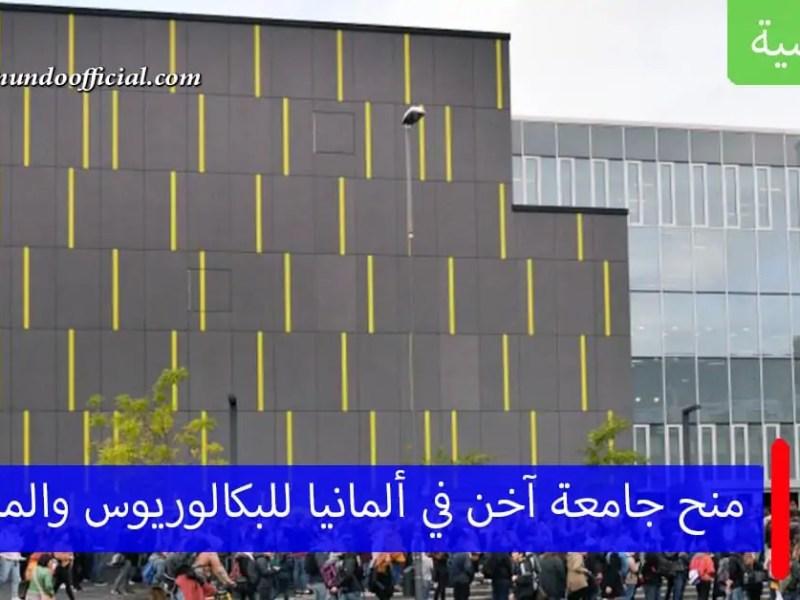 منح جامعة آخن الألمانية لتمويل المعيشة للبكالوريوس والماجستير