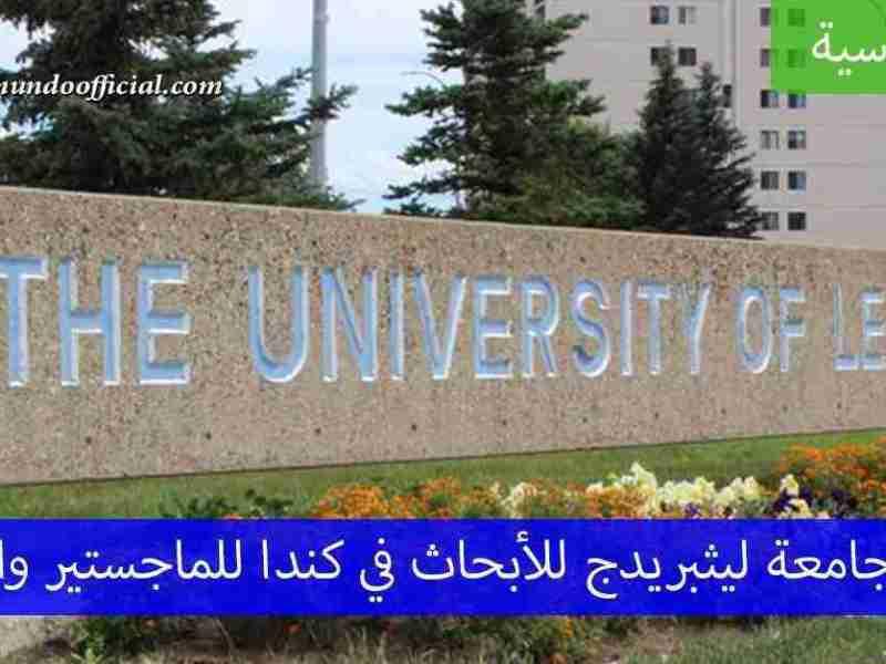منح جامعة ليثبريدج للأبحاث في كندا للماجستير والدكتوراه