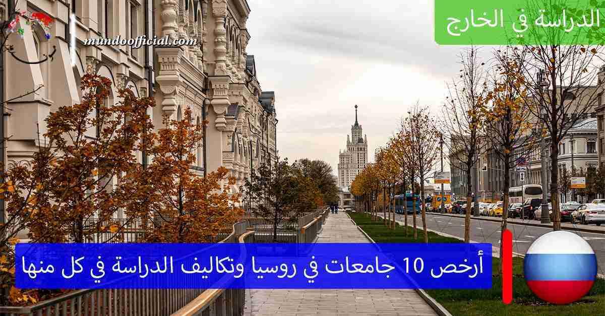 أرخص 10 جامعات في روسيا وتكاليف الدراسة في كل منها